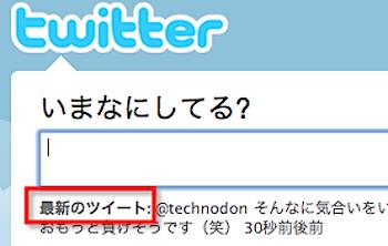 ツイッター、つぶやき → ツイートに変更
