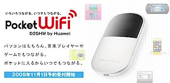 「Pocket WiFi」イーモバイルのWiFiルータ(D25HW)