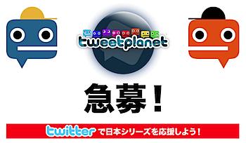 ツイッターで日本シリーズを応援する「TweetPlanet」