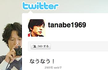 俳優・田辺誠一、ツイッターを始める