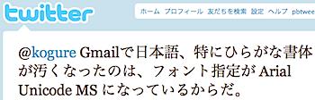 Gmailでおかしくなった日本語フォントを戻す方法
