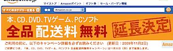 Amazon配送無料キャンペーンが11月30日まで期間延長