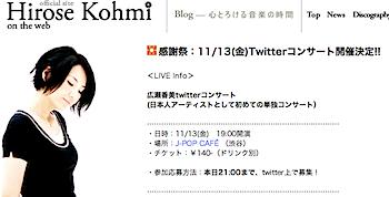 広瀬香美、ツイッターで申込・中継する140円のツイッターコンサート開催!