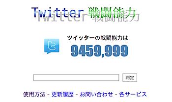 ツイッター版スカウター「Twitter戦闘能力」