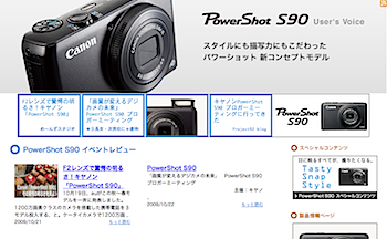 AMNスポンサー「PowerShot S90」スタート