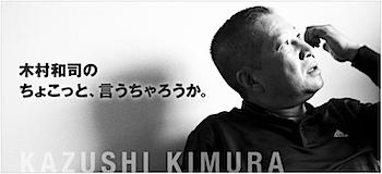 木村和司、横浜Fマリノス監督就任へ