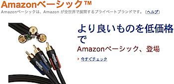 「Amazonベーシック」Amazonのプライベートブランド