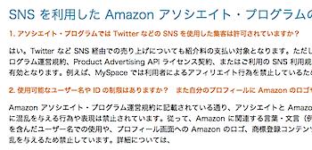 Amazon、ツイッターなどSNS経由の売り上げも紹介料の支払い対象に
