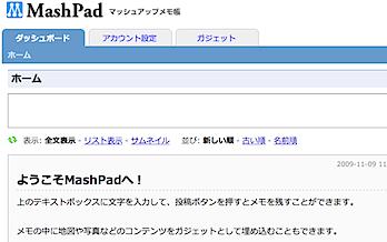 「MashPad」ウェブコンテンツとマッシュアップしながらメモ作成サービス
