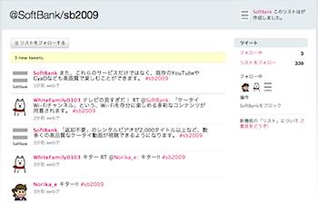 ソフトバンク新製品発表会でツイッター・リスト機能の便利な使い方を見た!