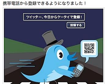 ツイッター、携帯電話からの登録が可能に