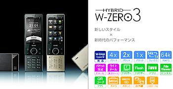 「HYBRID W-ZERO3」Windows Mobile 6.5搭載でデュアル回線でSIMロックフリー