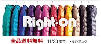 Amazon「Right-On(ライトオン)」全品送料無料(11月30日まで)