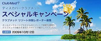 「クラブメッドリゾート体験レポーター」として石垣島へ!