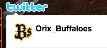 「オリックス・バファローズ」ツイッターを始める
