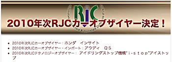 ホンダ「インサイト」RJCカーオブザイヤー受賞