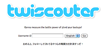 「Twiscouter」ツイッターアカウントの戦闘力を計測すっぞ!