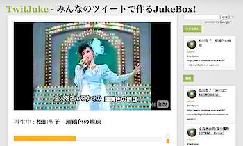 「TwitJuke」みんなのツイートで作るジュークボックス