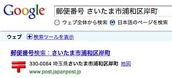 Google「郵便番号 ○○」で郵便番号検索が可能に