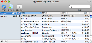 AppStoreで購入したアプリの総額が分かる「App Store Expense Monitor」