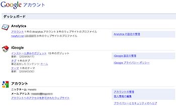 「Google Dashboard」Googleの情報をまとめて管理