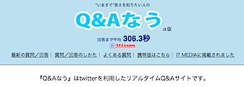 「Q&Aなう」ツイッターを利用した質問&回答サイト