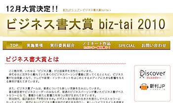 「ビジネス書大賞 biz-tai 2010」にツイッター本がノミネートされました!