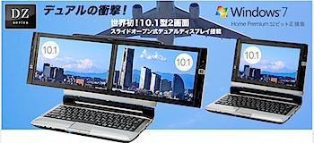 工人舎からキタ! デュアルディスプレイのノートPC!!