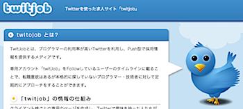 ツイッターに求人情報が配信される求人サイト「twitjob」