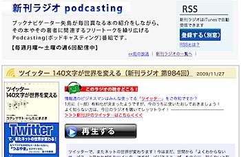 新刊JP「新刊ラジオPodcasting」でツイッター本紹介される
