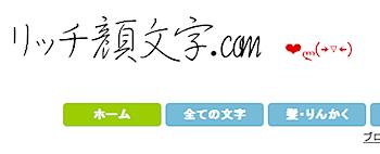 顔文字を自作できる「リッチ顔文字.com」