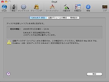 Macのメンテナンス・ネタフル編