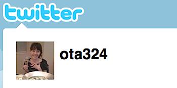 「タイタン」太田光代社長、ツイッターを始める