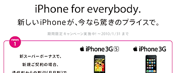 iPhone for everybody「iPhone 3GS」16GBモデルが実質0円に!!