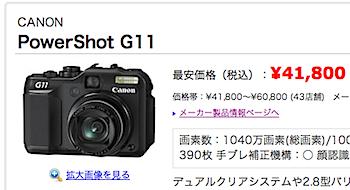 今日の「PowerShot G11」の価格(2009.12.3)