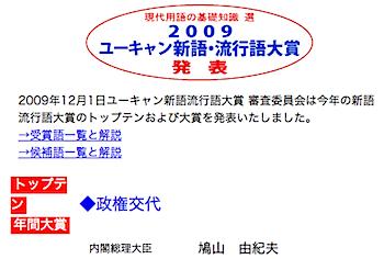 流行語大賞2009「政権交代」
