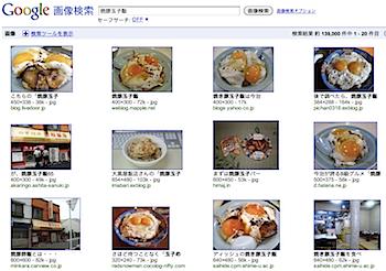 「焼豚玉子飯」のレシピ