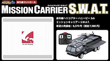 「ミッションキャリアー S.W.A.T.」キャリアカーからヘリコプタが飛び出すラジコン