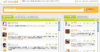 「ツイっぷる」BIGLOBEのツイッターウェブアプリ