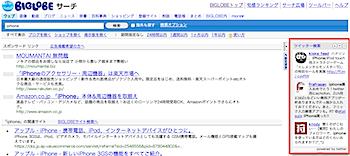 「BIGLOBEウェブ検索」ツイッターに対応