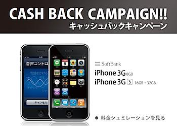 テレコムサービスのiPhoneキャッシュバックキャンペーン、年内申込は29日まで
