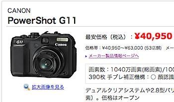 今日の「PowerShot G11」の価格(2009.12.8)