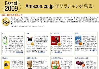 Amazon.co.jp年間ランキング2009