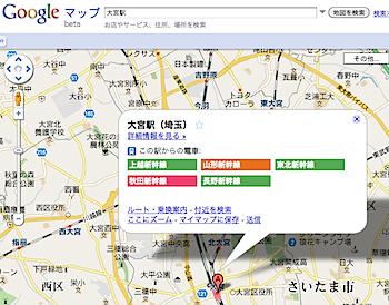 「Googleマップ」新幹線の時刻表表示が可能に