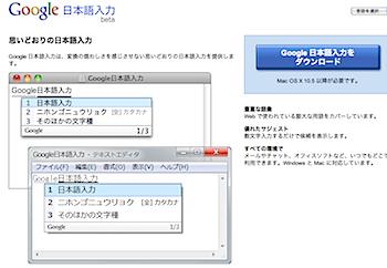 「Google日本語入力」を試してみた