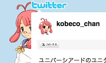 萌えキャラ「神戸電子(こうべでんこ)」ツイッターを始める