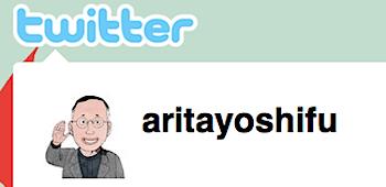 有田芳生、ツイッターを始める