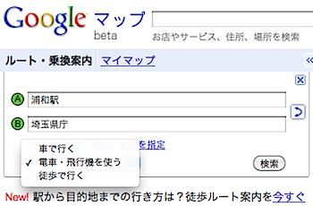 「Googleマップ」徒歩ルート検索可能に