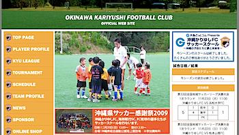 「沖縄かりゆしFC」資金難で解散へ