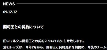 浦和レッズ、闘莉王と契約満了と発表